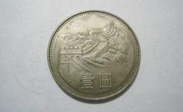 哪年的一元硬币值钱 什么版本的一元硬币值钱