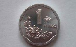 1角硬币价格 1角硬币价格表多少钱及价值
