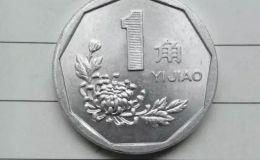 1993年1角菊花硬币值多少钱 1993年1角菊花硬币值得收藏吗