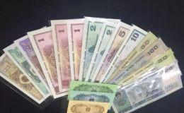 第四套人民币值多少钱 第四套人民币今日价格表