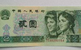 第四套两元人民币价格 第四套两元一张多少钱