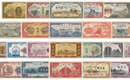 第一套人民币现在值多少钱 第一套人民币最新价格表