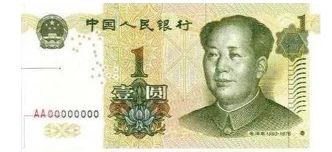 第五套一元人民币价格 第五套一元特殊品种币价格