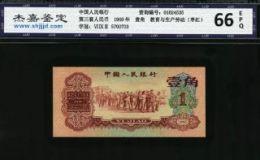 第三套人民幣1角價格  第三套人民幣1角報價9500元