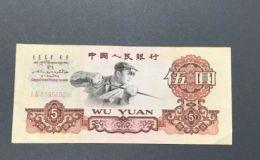 第三套人民币5元价格 第三套全新5元值多少钱