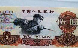 第三套5元人民币价格 第三套人民币5元10连号价格