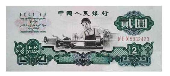 第三套人民币2元价格值多少钱 第三套人民币2元价格表一览