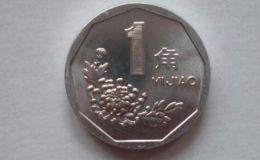1角菊花硬币回收价格表 菊花1角回收