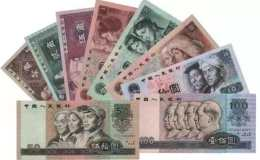 重庆高价回收旧版人民币 重庆回收第四套人民币价格表
