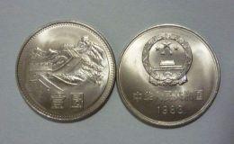 长城1元硬币现值多少钱 一枚长城硬币值多少钱2020年