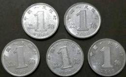 铝兰花一角硬币价格表 铝制兰花一角单枚价格