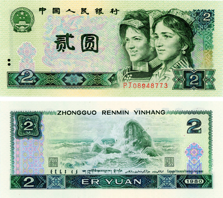 濟南回收80年2元人民幣價格 2020第四套人民幣回收最新價格表