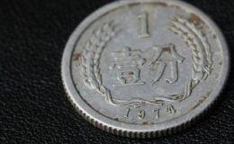 1分的硬币值多少钱 现在1分硬币价格分析