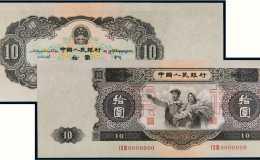 第二套人民币10元价格是多少钱 第二套人民币10元升值潜力