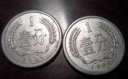 1分硬币回收价格表 最新1分硬币回收价格表