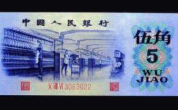 第三套5角人民币价格 第三套五角纸币单张价
