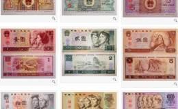 第四套人民币最新价格是多少 第四套人民币最新价格表