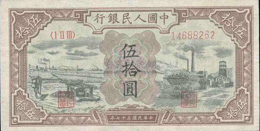 旧版五十元人民币图片 以前五十元人民币图片价格