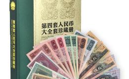 第4套人民币珍藏册值多少钱 第4套人民币珍藏册价格表