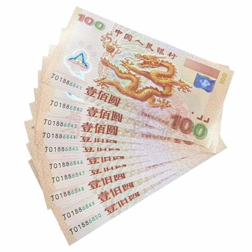 100元世纪龙钞价格值多少钱 100元世纪龙钞收藏价格表
