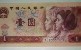 第四版人民币一元价格 第四版一元价格走势如何