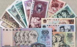 第四套人民幣收藏價值 第四套人民幣市場價格怎么樣