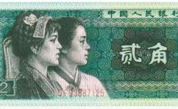 第四套人民币二角价格 第四套二角不同版本最新报价