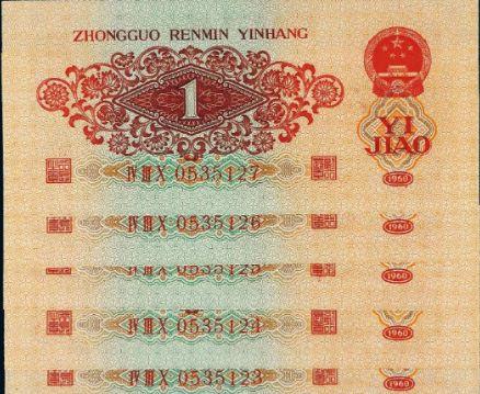 第三套人民币真假图解 第三套人民币的真假钞验证方法