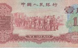第三版人民币1角价格 第三版1角价格及收藏价值