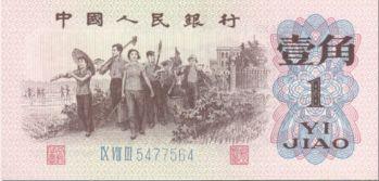 第三版人民幣1角價格 第三版1角價格及收藏價值