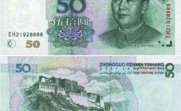 第五套人民币50元纸币值得收藏吗 第五套人民币50元纸币价值