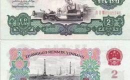 第三套人民币二元价格 第三套二元最值钱是多少钱