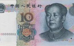 第五套人民币10元纸币值多少钱 第五套人民币10元纸币激情小说价值