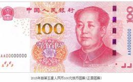 新版人民币100元有什么变化 新版人民币100元图片