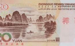 第五套人民币20元背面图案人物是谁 第五套人民币20元图片