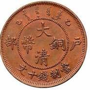 大清铜币价格值多少钱 大清铜币拍卖价格纪录表