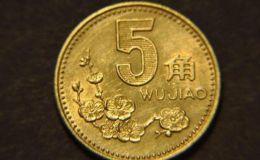 梅花五角硬币最新消息 这个年份的梅花五角在升值