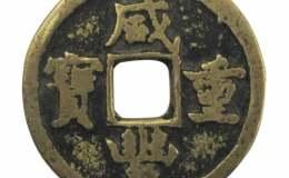咸丰重宝价值多少钱一个 咸丰重宝收藏价值分析