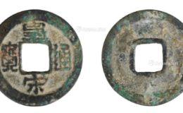 皇宋通宝铜钱值多少钱一个 皇宋通宝铜钱最新价格表