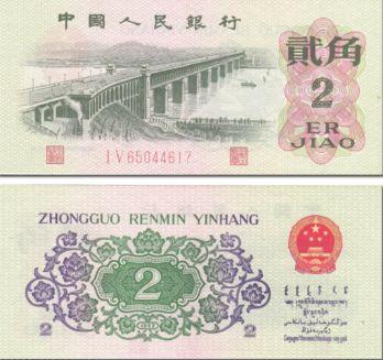 第三套人民币贰角价格 第三套人民币2角凸版报价