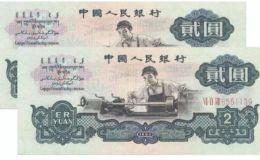 第三套人民币2元车工最新价格及真假辨别