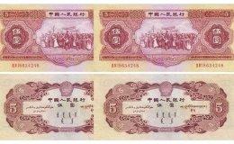 第二套五元人民幣價格多少錢 第二套五元人民幣值得收藏投資嗎