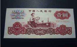 第三套人民幣1元價格 第三套1元全新單張高達780元