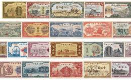 第一套人民币价格现在多少钱 第一套人民币图片大全