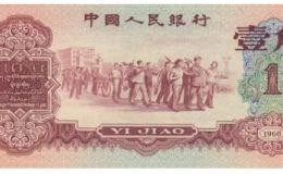 第三套人民幣發行時間 第三套人民幣哪年退市