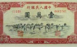 第一套人民币全套价格 第一套人民币有什么收藏价值