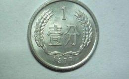 哪里收购一分钱硬币 一分硬币回收价格表