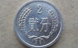 两分硬币现在值多少钱 2分硬币现在值多少钱