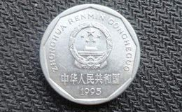 1995年一角硬币值多少钱 1995年一角硬币有收藏价值吗