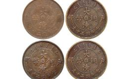 大清铜币能卖多少钱一个 大清铜币拍卖价格纪录一览表